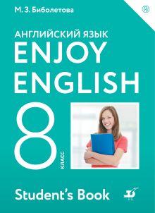 Enjoy English/Английский с удовольствием. 8 класс. Учебное пособие