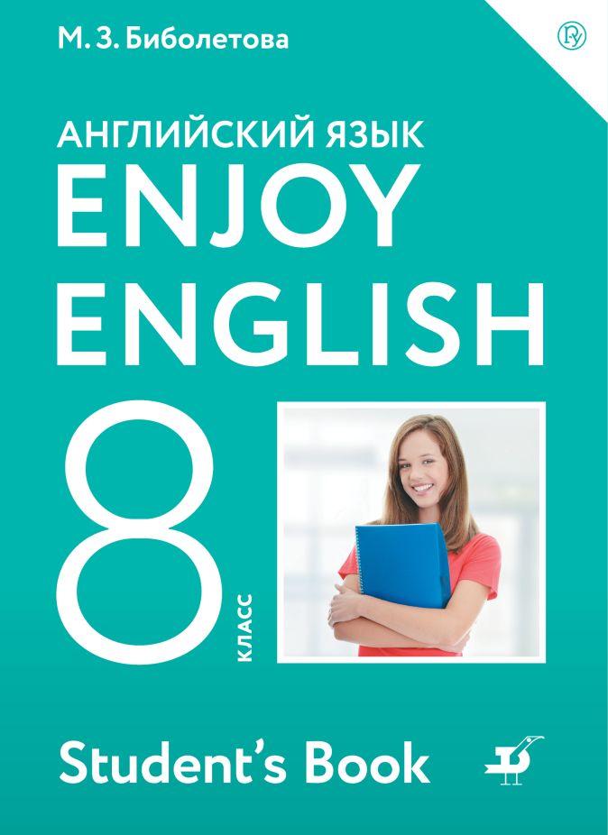 Enjoy English/Английский с удовольствием. 8 класс. Учебное пособие Биболетова М.З.