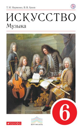 Искусство. Музыка. 6 класс. Учебник + CD. ВЕРТИКАЛЬ Науменко Т.И., Алеев В.В.