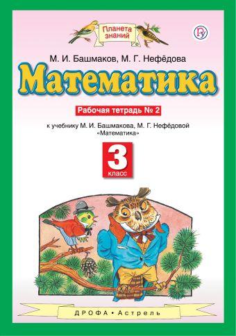 Математика. 3 класс. Рабочая тетрадь №2 Башмаков М.И., Нефёдова М.Г.
