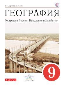 География России. Население и хозяйство. 9 класс. Учебное пособие