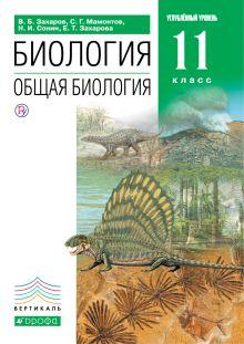 Биология. Общая биология. 11 класс. Углубленный уровень. Учебник