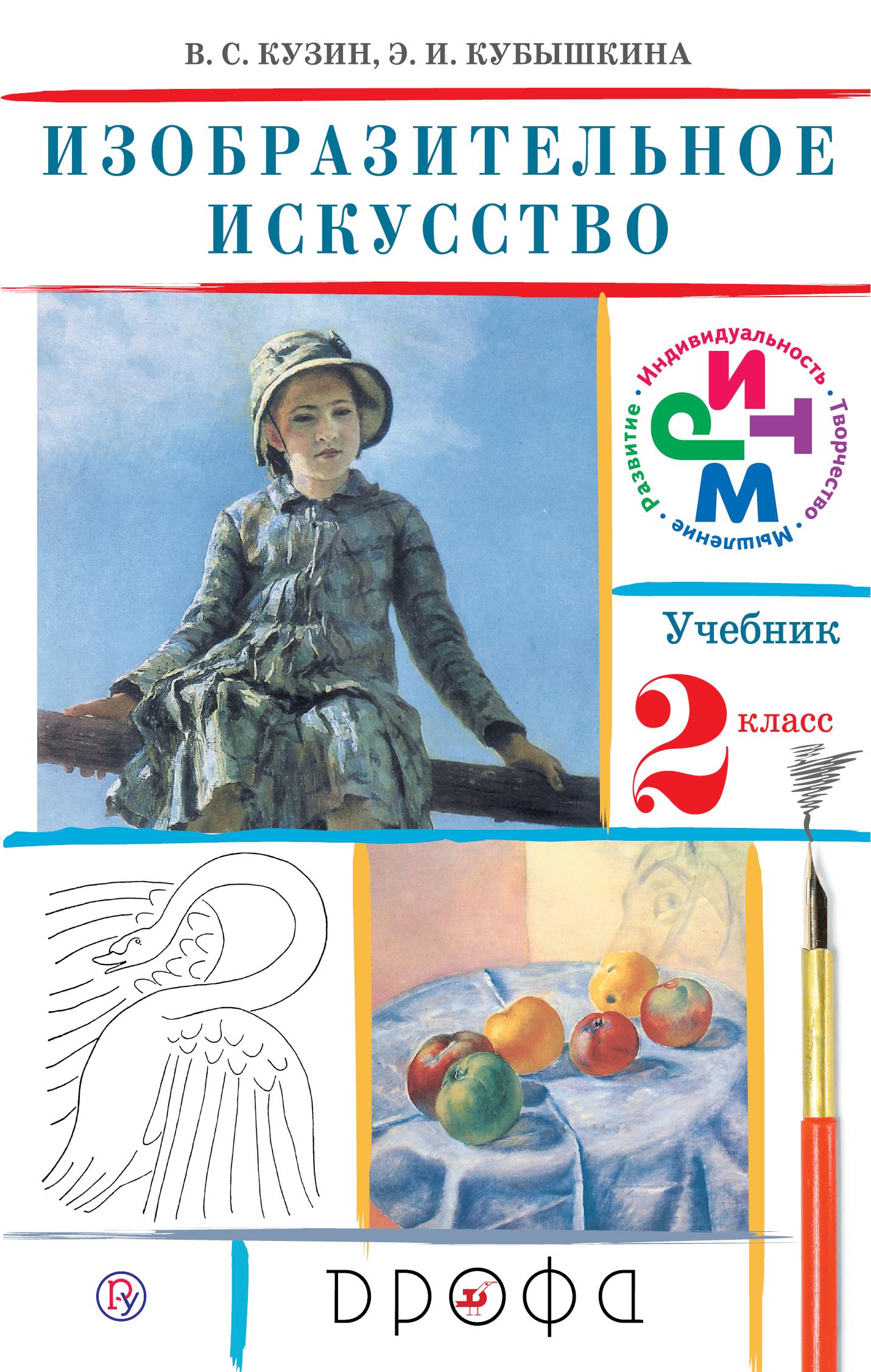 Кузин В.С., Кубышкина Э.И. Изобразительное искусство. 2 класс. Учебник. кузин в с кузин 2 изобразительное искусство 2 кл учебник cd ритм фгос