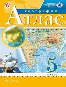 География. 5 класс. Атлас. (Традиционный комплект).