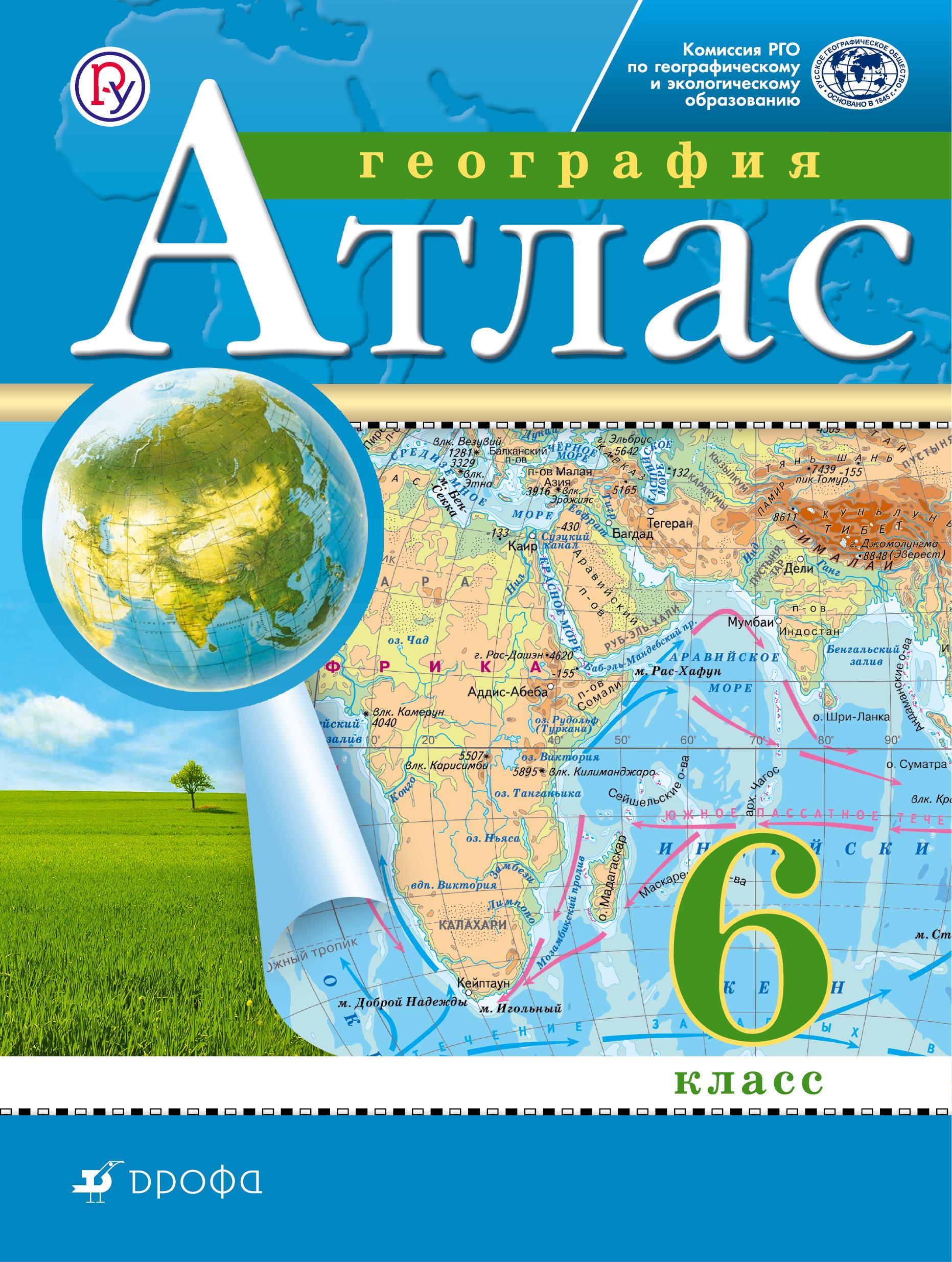 Фото - География. 6 класс. Атлас. (Традиционный комплект)(РГО) география 10 11 классы атлас традиционный комплект рго