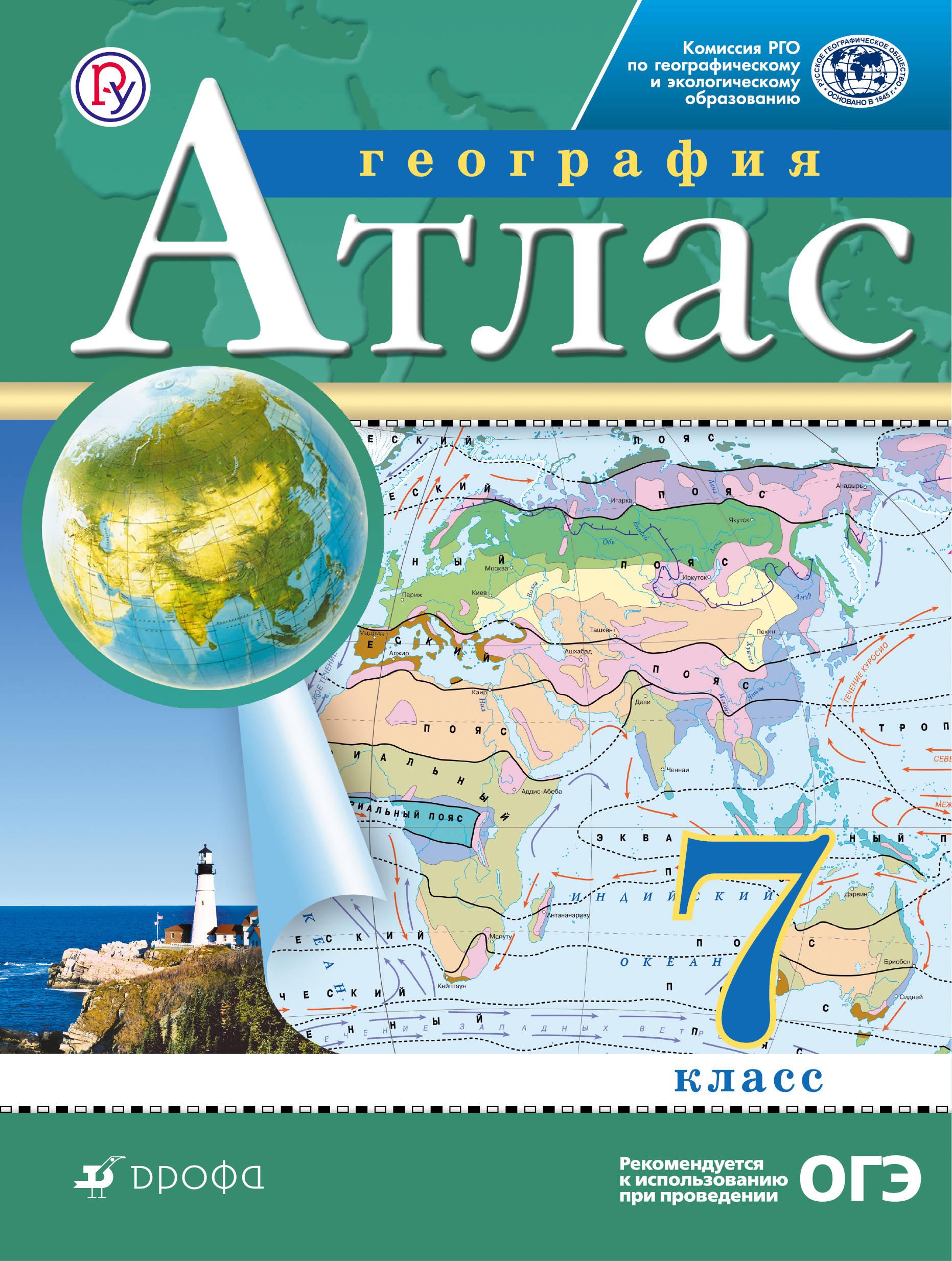 География. 7 класс. Атлас. (Традиционный комплект)(РГО) словарь школьника по физической географии