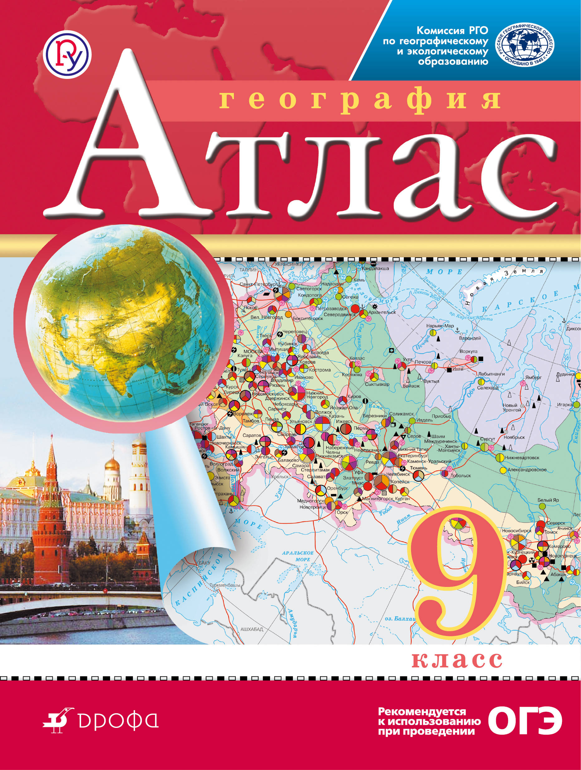 Фото - География. 9 класс. Атлас. (Традиционный комплект)(РГО) география 10 11 классы атлас традиционный комплект рго
