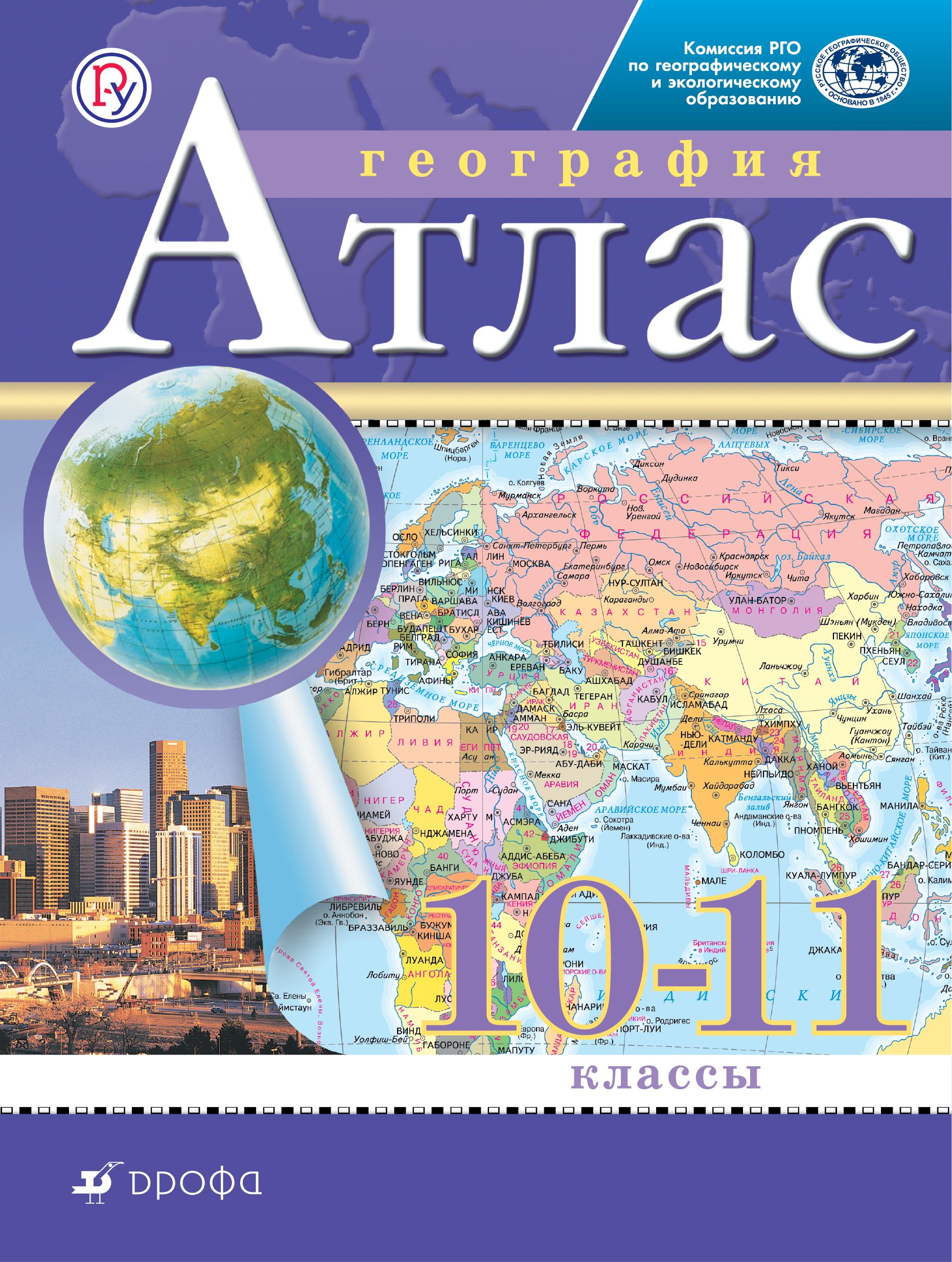 Фото - География. 10-11 классы. Атлас. (Традиционный комплект) (РГО) география 10 11 классы атлас традиционный комплект рго