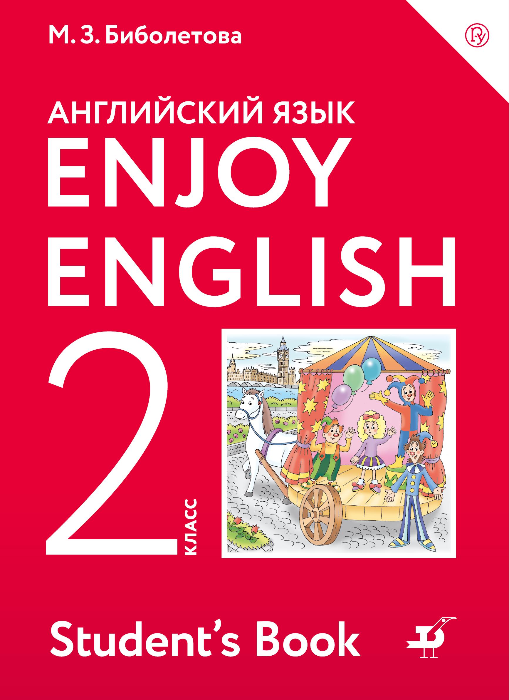 Биболетова М.З. Enjoy English/Английский с удовольствием. 2 класс. Учебник