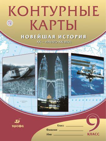 Контурные карты Новейшая история XX-начало XXI века. 9 класс