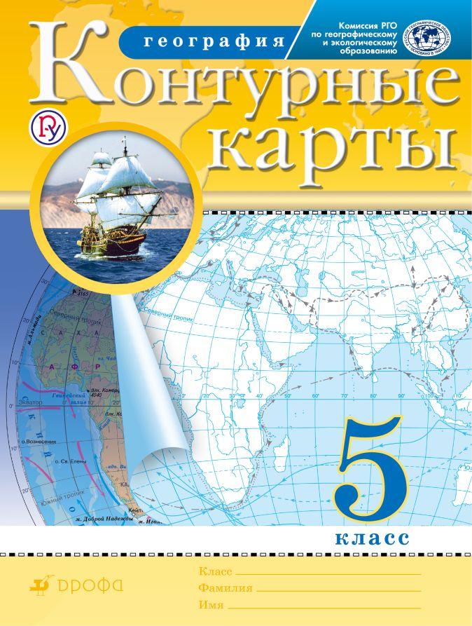 География. 5 класс. Контурные карты. (Традиционный комплект) (РГО)
