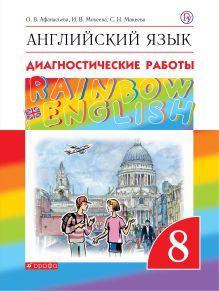 Английский язык. 8 класс. Диагностические работы. Рабочая тетрадь