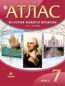 История Нового времени. XVI-XVIII века. 7 класс. Атлас