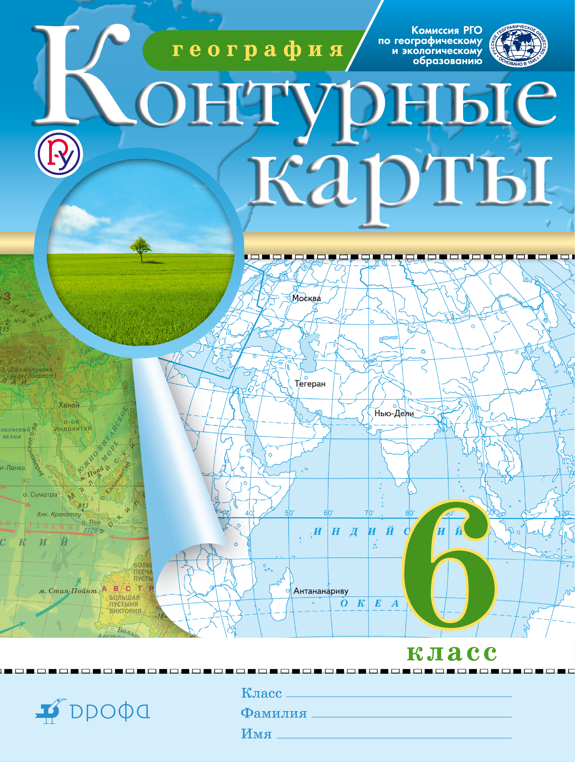 География. 6 класс. Контурные карты. (Традиционный комплект) (РГО) научная литература по географии