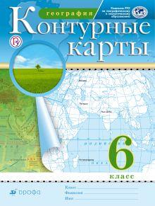География. 6 класс. Контурные карты. (Традиционный комплект) (РГО)