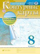 География. 8 класс. Контурные карты. (Традиционный комплект)(РГО)