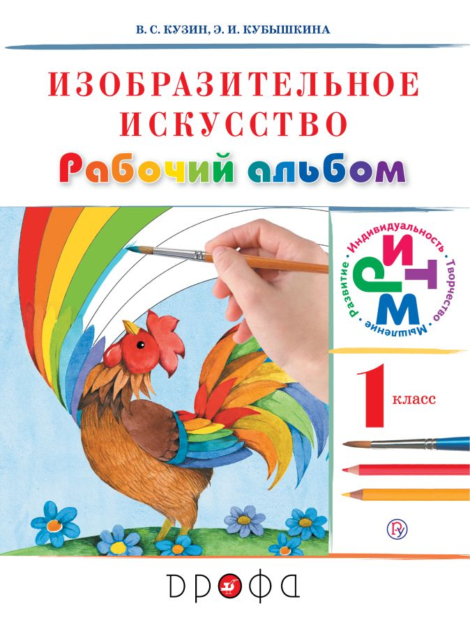 Кузин В.С., Кубышкина Э.И. - Изобразительное искусство. 1 класс. Рабочий альбом обложка книги