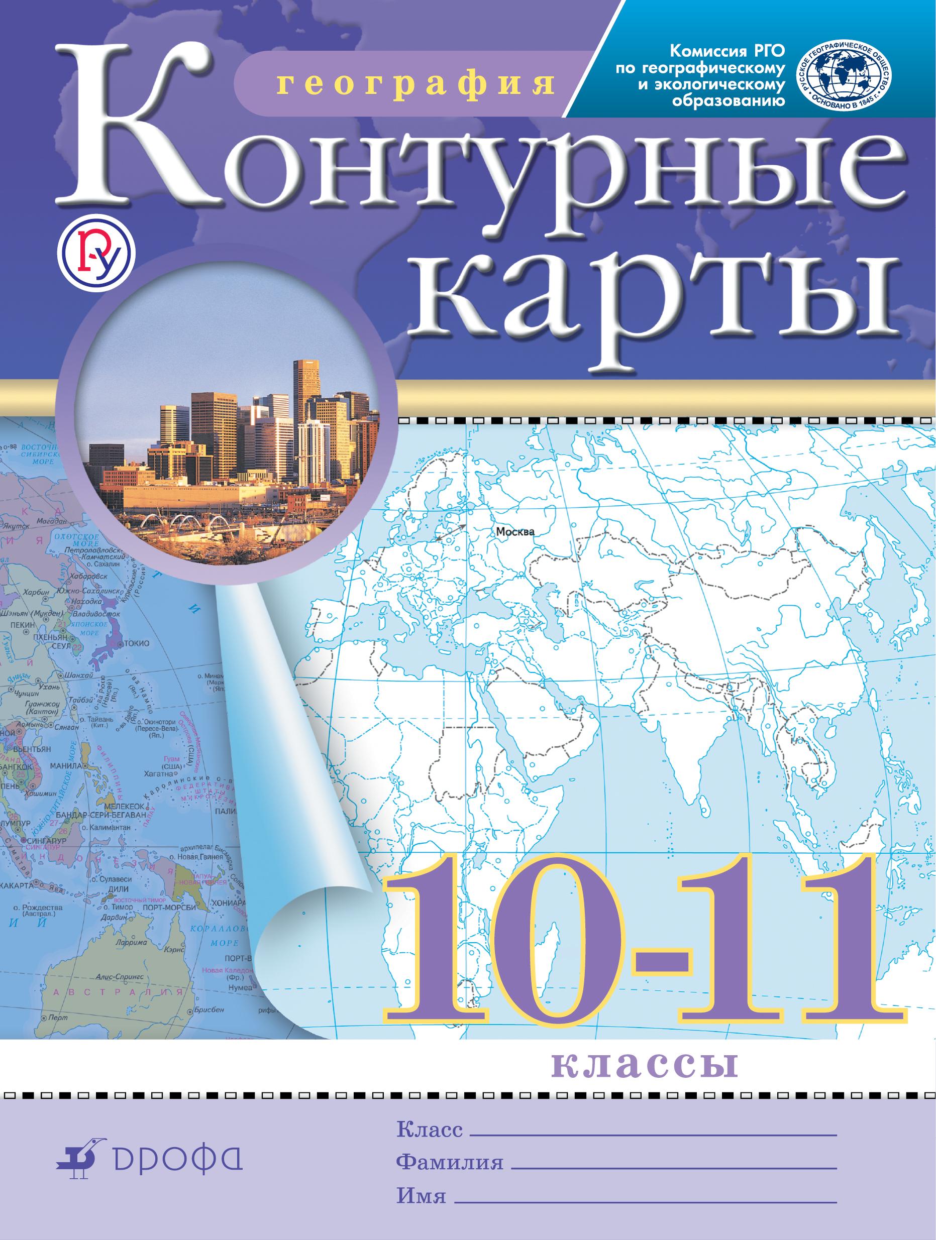 География. 10-11 классы. Контурные карты. (Традиционный комплект) (РГО)