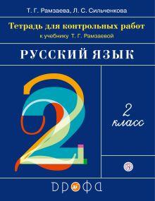 Линия УМК Рамзаевой. Русский язык (1-4)