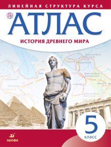 История древнего мира. 5 класс. Атлас (Линейная структура курса)