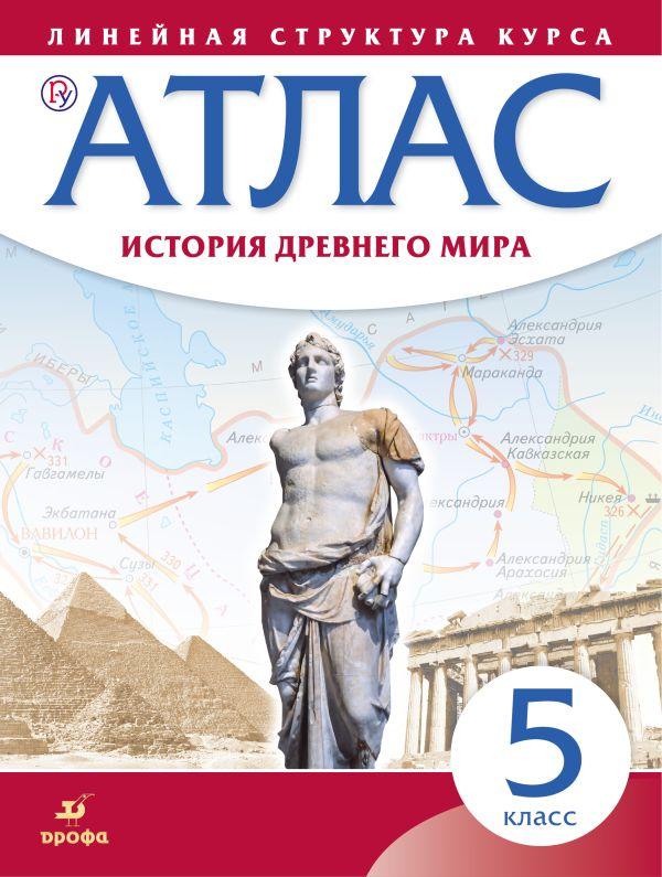 История древнего мира. 5 класс. Атлас. Линейная структура курса цена 2017