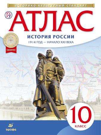 Атлас по истории России. 1914 год - начало XXI века. 10 класс без указания