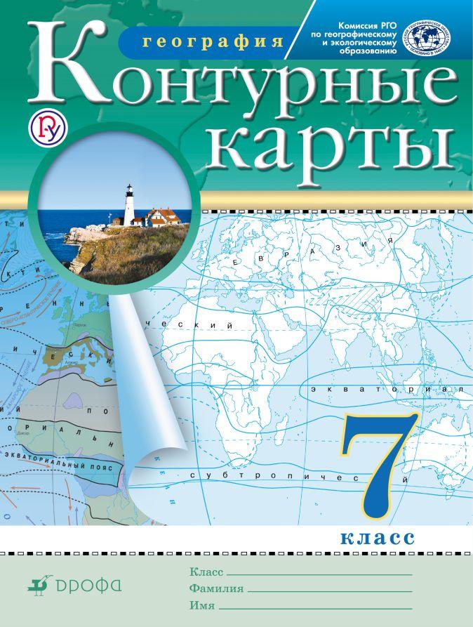 География. 7 класс. Контурные карты. (Традиционный комплект) (РГО)