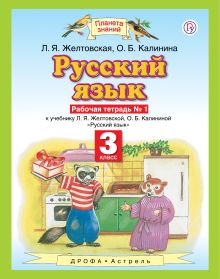 Русский язык. 3 класс. Рабочая тетрадь № 1.