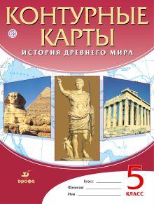 История Древнего Мира. 5 класс. Контурные карты