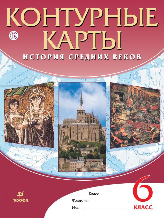 Контурные карты История Средних веков. 6 класс