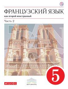 Французский язык как второй иностранный. 5 класс. Учебник в 2-х частях. Часть 2