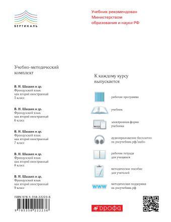 Французский язык как второй иностранный. 5 класс. Учебник в 2-х частях. Часть 1 Шацких В.Н., Кузнецова О.В., Кузнецова И.Н.
