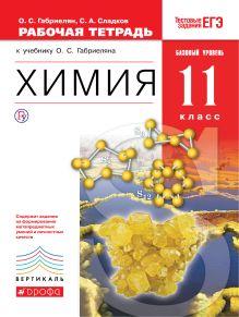 Линия УМК Габриеляна. Химия (10-11) (Б)