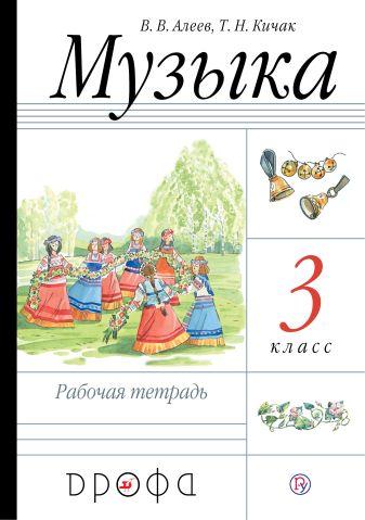 Алеев В.В., Кичак Т.Н. - Музыка. 3 класс. Рабочая тетрадь. обложка книги