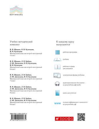 Французский язык как второй иностранный. 5 класс. Рабочая тетрадь с контрольными работами и текстами для чтения Шацких В.Н., Кузнецова И.Н.