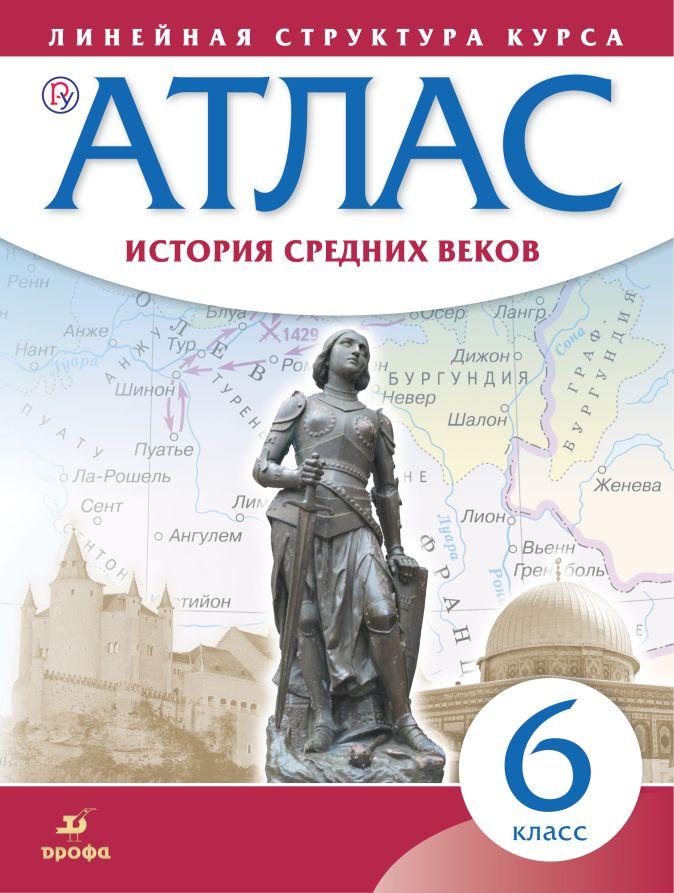 История средних веков. 6 класс. Атлас (Линейная структура курса)