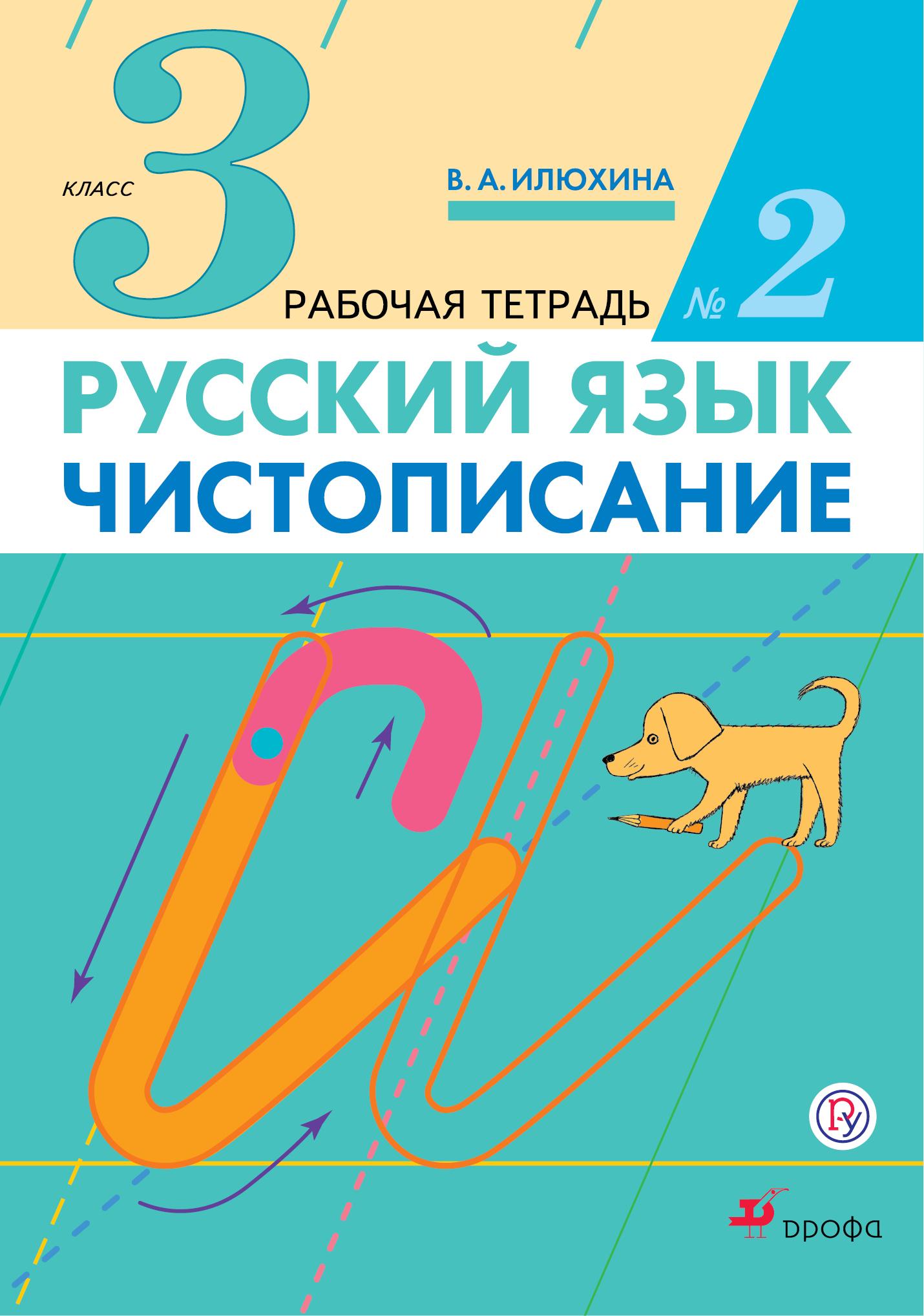 Русский язык. Чистописание. 3 класс. Рабочая тетрадь № 2 ( Илюхина В.А.  )