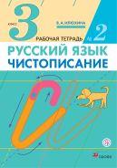 Русский язык. Чистописание. 3 класс. Рабочая тетрадь № 2