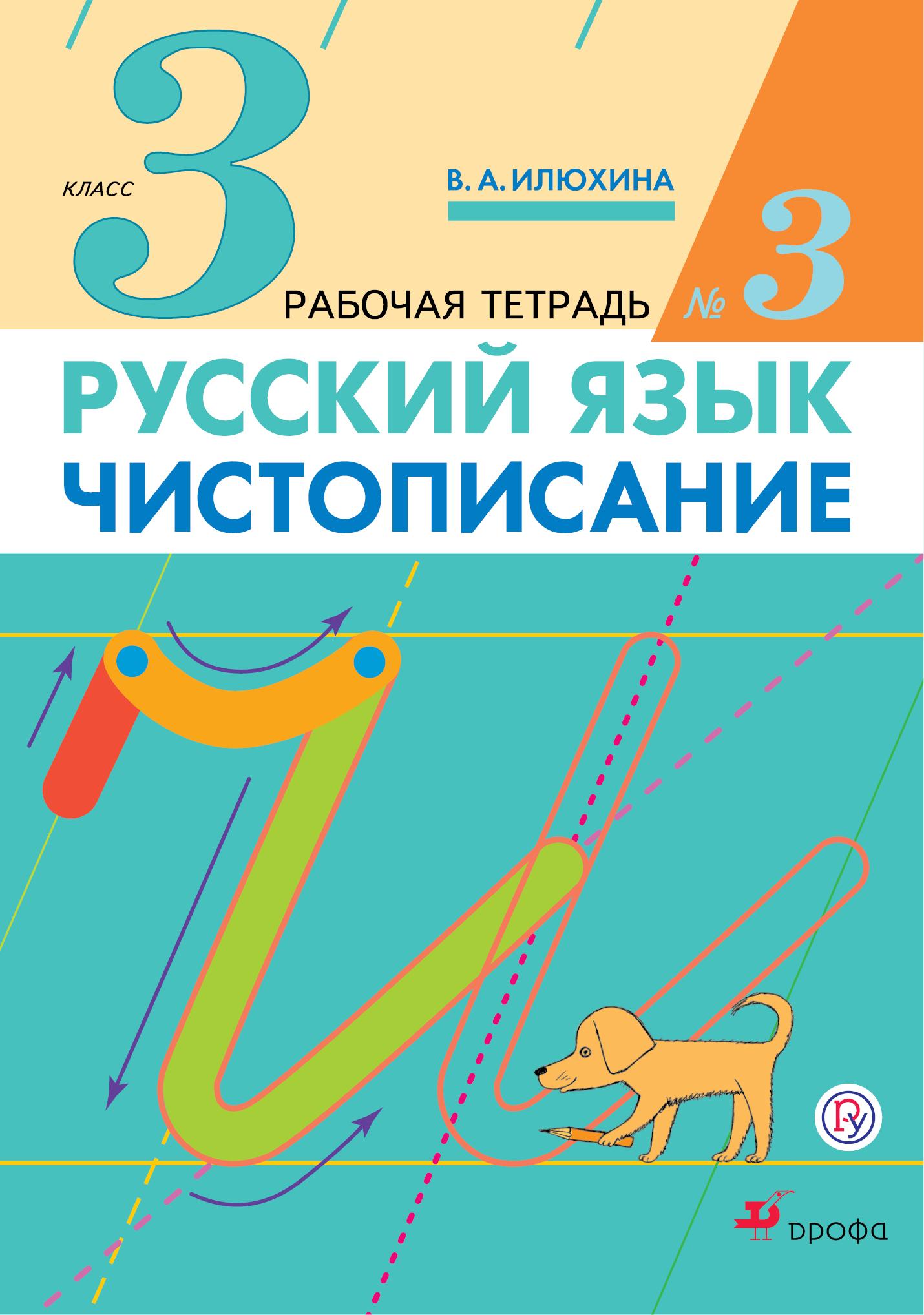 Русский язык. Чистописание. 3 класс. Рабочая тетрадь № 3 ( Илюхина В.А.  )