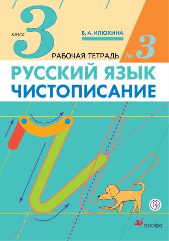 Илюхина В.А. - Русский язык. Чистописание. 3 класс. Рабочая тетрадь № 3 обложка книги
