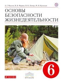 Основы безопасности жизнедеятельности. 6 класс. Учебник