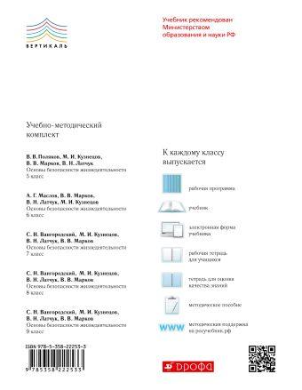 Основы безопасности жизнедеятельности. 6 класс. Учебник Маслов А.Г., Марков В.В., Латчук В.Н., Кузнецов М.И.