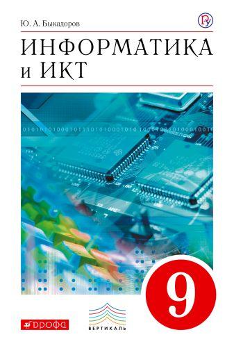 Быкадоров Ю.А. - Информатика и ИКТ.9 класс. Учебник обложка книги