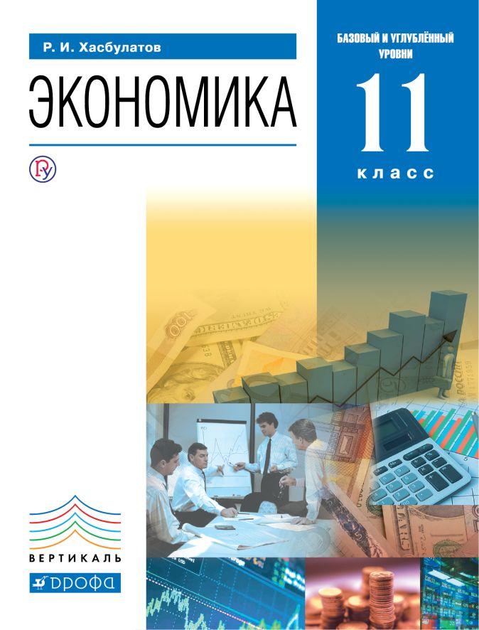 Хасбулатов Р.И. - Экономика. 11 класс. (базовый и углубленный уровни). Учебник обложка книги