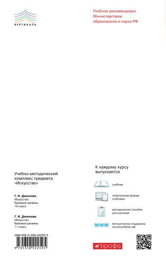 Искусство.11 класс. Учебник. Данилова Г.И.