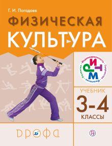 Физическая культура 3-4классы.Учебник
