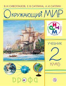 Окружающий мир. 2 класс. Учебник