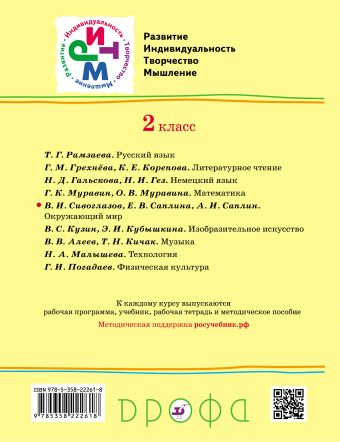 Окружающий мир. 2 класс. Учебник Сивоглазов В.И., Саплина Е.В., Саплин А.И.