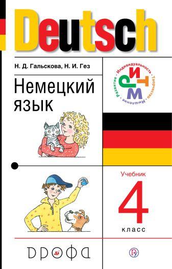 Гальскова Н.Д., Гез Н.И. - Немецкий язык. 4 класс. Учебник обложка книги