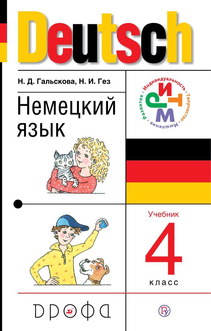 Немецкий язык. 4 класс. Учебник Гальскова Н.Д., Гез Н.И.